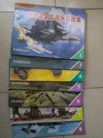 世界最新主战兵器图集(1-8册)缺第2册