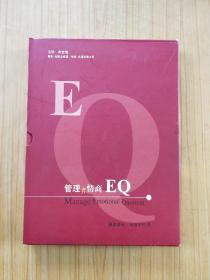管理者情商 6碟DVD
