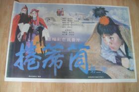 全开(大幅)经典电影海报《捲席筒》