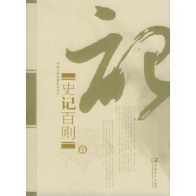 (正版)史记百则(上册)——中国古典名著时尚读本