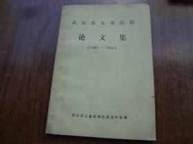 武汉市儿童医院论文集  之二   (1985——1986)