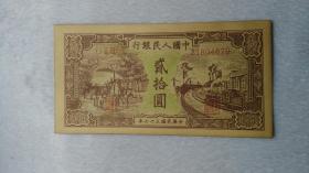 第一套人民币 贰拾元纸币 编号21804679