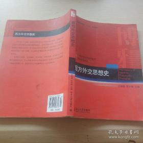西方外交思想史/21世纪国际关系十二五系列教材