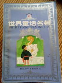 世界童话名著 连环画 1——8册全 1988年一版一印