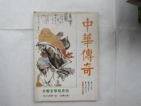 中华传奇(1987.1总第10期)