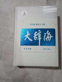 大辞海 语言学卷  大32开精装