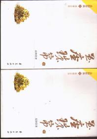 高阳作品 壹 慈溪全传 玉座珠帘(上下)