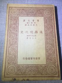 民国旧书:暹罗现代史 文学