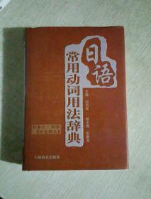 日语常用动词用法辞典