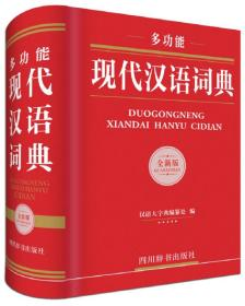 多功能现代汉语词典(全新版)