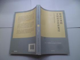 明清以来的乡村社会经济变迁:历史、理论与现实(卷二)