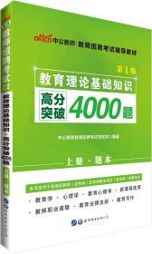 教育理论基础知识高分突破4000题-(全两册)-第1版