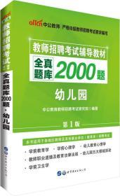 全真题库2000题.幼儿园-第1版