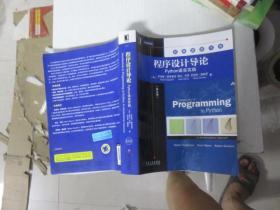 程序设计导论:Python语言实践(英文版) 正版