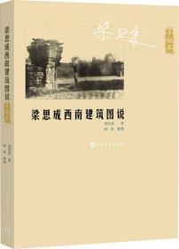 梁思成西南建筑图说 手稿本