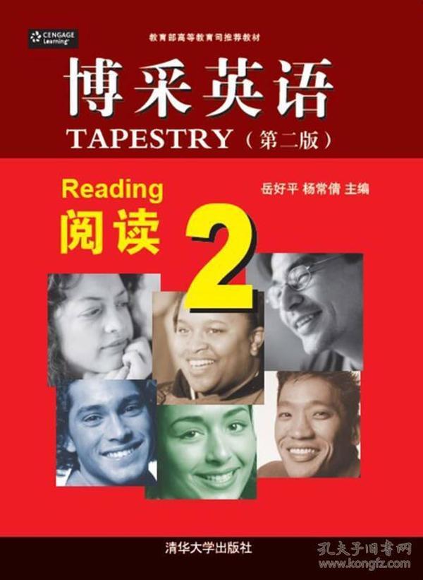 博采英语 阅读 2第二版