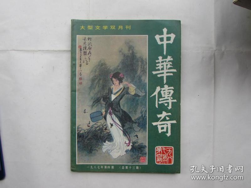 中华传奇(1987.4总第13期)