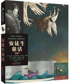 安徒生童话(名著名绘典藏版)