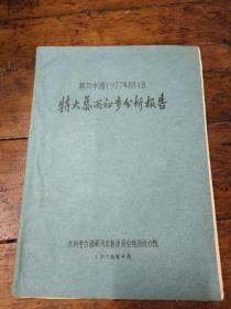 黄河中游1977年8月1号特大暴雨初步分析报告
