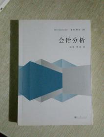 现代日语语言学丛书:会话分析