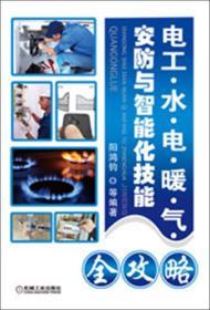 9787111399476电工·水·电·暖·气安防与智能化技能全攻略
