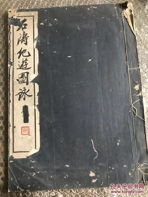 民国18年初版:石涛纪游图咏 Z
