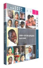 2000-2015年全民教育:成就与挑战