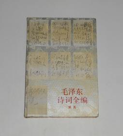 毛泽东诗词全编 精装 1993年