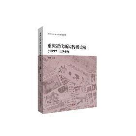 重庆近代新闻传播史稿(1897—1949)