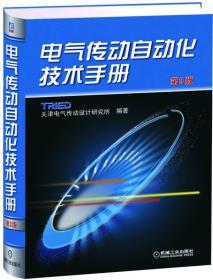 电动传动自动化技术手册