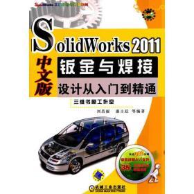 SolidWorks 2011中文版钣金与焊接设计从入门到精通