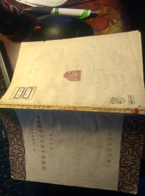 论苏联文学的任务与特征 ( 包挂刷