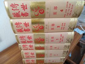传世藏书(全六册)