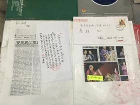 王观泉信札3通4页带3实寄封(写给已故上海文艺出版社老编辑蔡耕的)