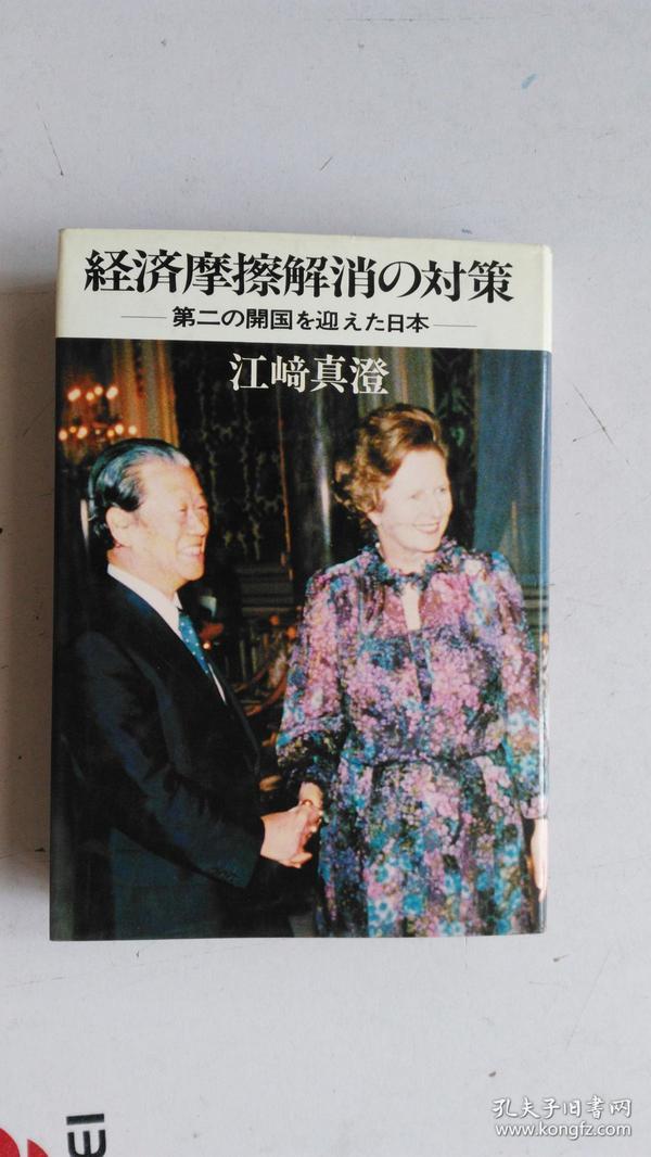 日文原版  経済摩擦解消の対策     第二の开国を迎えた日本   昭和58年 発行 【作者签名本】  32开