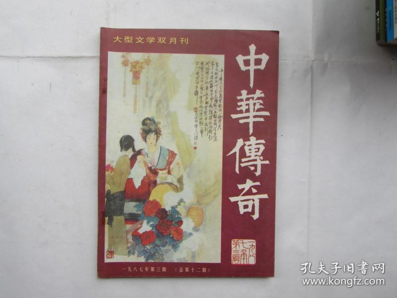 中华传奇(1987.3总第12期)