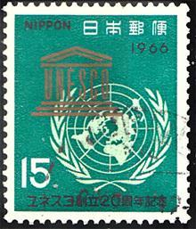 日邮·日本邮票信销·樱花目录编号C458 1966年日联合国科教文组织20周年1全
