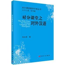 对分课堂之对外汉语