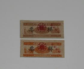 1961年湖北省定量布票票样2张(1市寸,2市寸)1961年9月1日至1962年8月31日
