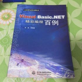 Visual Basic.NET精彩编程百例