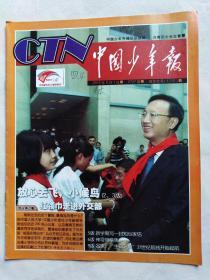 《中国少年报》2010年9月1日