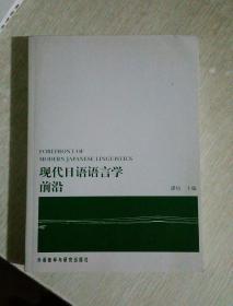 现代日语语言学前沿