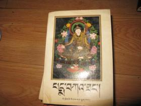 莲花遗教 藏文版