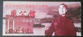 红色旅游门票系列之九十九纪念中国共产党成立八十周年《周公馆》门票