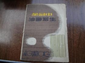 吴冠中油画写生    活页16张存14张缺2张 79年一版一印