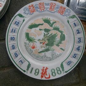 1988年 日历瓷盘 十二生肖 龙 磁州窑生产