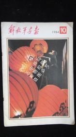 【期刊】解放军画报 1984年第10期