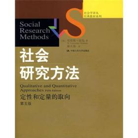 社会研究方法:定性和定量的取向