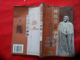 平装书《林则徐在伊犁》2002年,1册全,新疆人民出版,32开,品好如图。