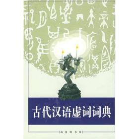 9787100020411古代汉语虚词词典
